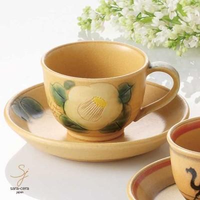 美濃焼 手描き黄瀬戸椿画 焙煎豆の珈琲カップソーサー コーヒー 紅茶 和食器 食器