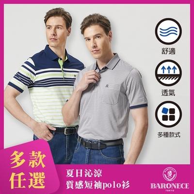 BARONECE 百諾禮士休閒商務 男裝 夏日沁涼質感短袖POLO衫(20款任選)
