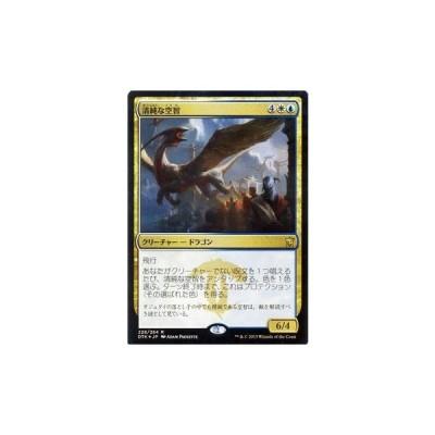 マジック・ザ・ギャザリング 清純な空智/Pristine Skywise(FOIL) / タルキール龍紀伝(日本語版)シングルカード