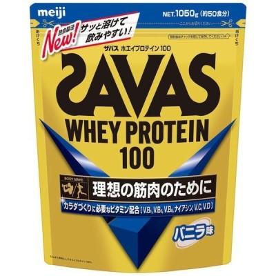 ザバス  ホエイプロテイン100  バニラ味  1,050g(約50食分)【明治 SAVAS】