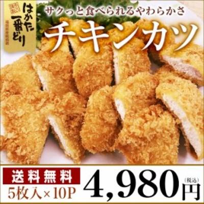 チキンカツ 50個入 (5個入×10P)はかた一番どり 肉惣菜 国産 鶏肉 福岡県産 冷凍
