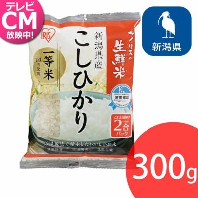 アイリスの生鮮米 新潟県産こしひかり 2合パック 300g