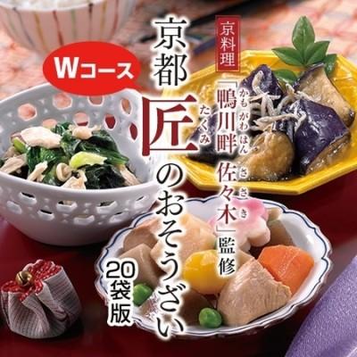 京都匠のおそうざい20袋版 Wコース定期コース(年12回)