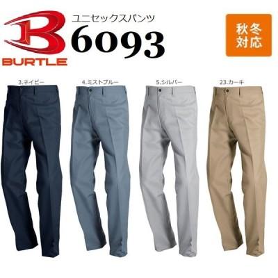 バートル 6093 ユニセックスパンツ BURTLE 男女兼用 秋冬 SS〜5L (すそ直しできます) ワークウェア