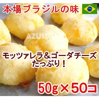 ポンデケージョ 本場ブラジルレシピ 2500g(50g*50個) 業務用 冷凍パン生地