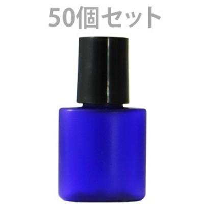 遮光ミニプラボトル容器 10ml (青) ≪50個セット≫