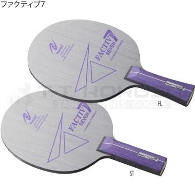 卓球 ラケット シェークハンド ニッタク nittaku ファクティブ7