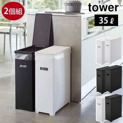 tower タワー スリム蓋付きゴミ箱 2個組 ホワイト 5205・ブラック 5206・ホワイト&ブラック 5332 山崎実業 45リットルのゴミ袋対応 送料無料