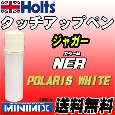 タッチアップペン ジャガー NER POLARIS WHITE Holts MINIMIX