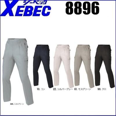 ツータックラットズボン ジーベック 8896 XEBEC 春夏 S〜5L 速乾性抜群 吸汗性抜群 伸縮素材 帯電防止素材 (すそ直しできます)