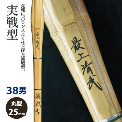 【加工所取寄せ品】【新基準対応】 竹刀《●最上清武 SaijoSeibu》実戦型 38サイズ 柄25mm [HK-06] <SSPシール付>