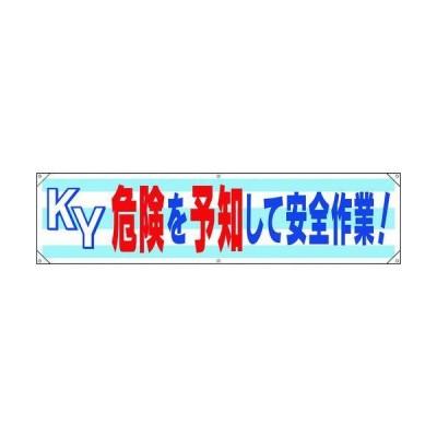 ■ユニット 横幕 KY危険を予知して安全作業!【1679311:0】