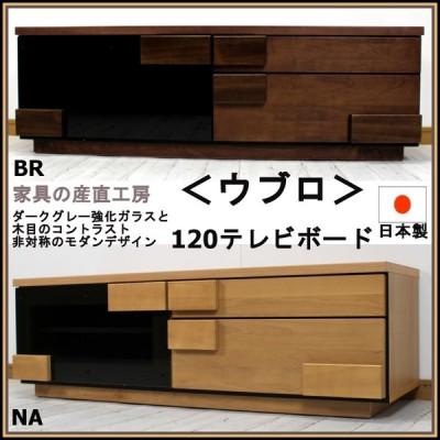 ヒルシード 120幅 HUBLOT ローボード テレビ台 ダークガラス と デコボコ デザイン と引手の融合 日本製