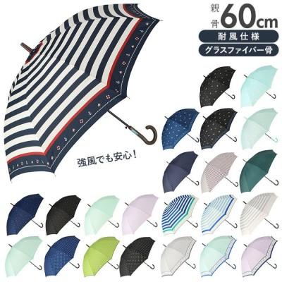 BACKYARD FAMILY 傘 レディース 耐風 通販 60cm 長傘 可愛い amusant sous la pluie 耐風傘 グラスファイバー骨 丈夫 壊れにくい 大人 かわいい おしゃれ 通勤 通学 シンプル Z骨 耐風骨 カジュアル 雨傘  フリー レディース
