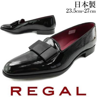 REGAL リーガル フォーマル オペラパンプス メンズ 425R BD ENB リボン ドレスシューズ BLACK ブラック 黒 エナメル