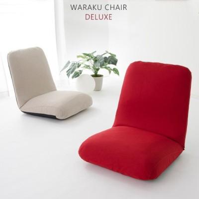 日本製 低反発座椅子 座椅子 リクライニング 和楽チェア DELUXE チェアー 1人掛け ソファー ソファ