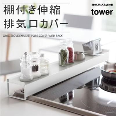 YAMAZAKI (山崎実業) 03445-5R2 tower タワー 排気口カバー 伸縮 棚付き ホワイト 3445 キッチン 60cm 75cm