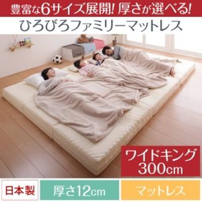 豊富な6サイズ展開 厚さが選べる 寝心地も満足なひろびろファミリーマットレス / ワイドK300 厚さ12cm