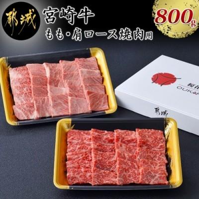 宮崎牛【赤身&霜降り】焼肉800g_MK-6505