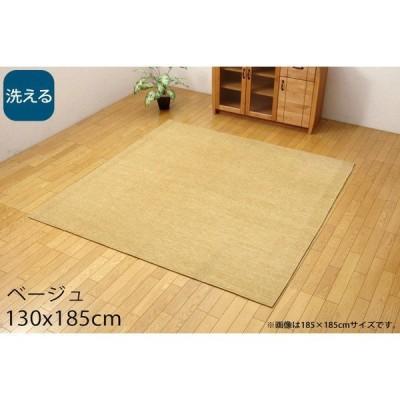 『代引不可』イケヒコ モデルノ 洗える ラグカーペット シェニール織 130×185cm ベージュ MDRN130185
