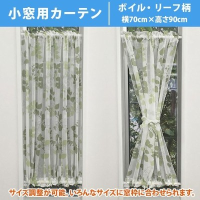 小さなカーテン 小窓用カーテン ボイル・リーフ柄 サイズ:横70cm×高さ90cm (日本製)(ゆうパケット対象商品)