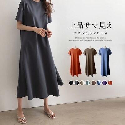 限定SALE追加新色!!8color ロング丈ワンピース ラウンドネック 半袖 ワンピース 高品質レ