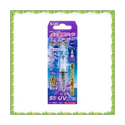 ルミカ(日本化学発光) 水中ライト 小 S型-UV(1灯)