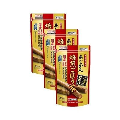 あじかん 機能性表示食品 ごぼう茶 ごぼうのおかげ まとめ買いセット2g30包3袋セット (1包あたり1.2L分/1袋で約3