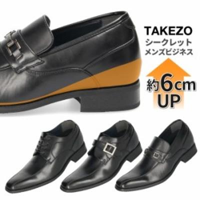 TAKEZO シークレットシューズ ビジネスシューズ ブラック メンズ インヒール ヒールアップ 6cm 背が高くなる 身長アップ 脚長 足長 エア