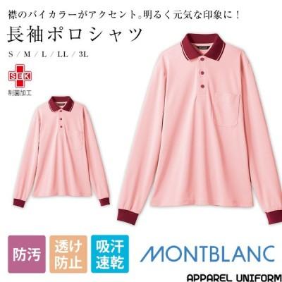 住商モンブラン MONTBLANC ポロシャツ 男女兼用 長袖 ピンク 制服 仕事着 レッド 32-5042