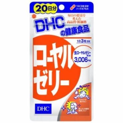 DHC ローヤルゼリー 60粒 (20日分)【DHC】【4511413404843】※メール便5個まで