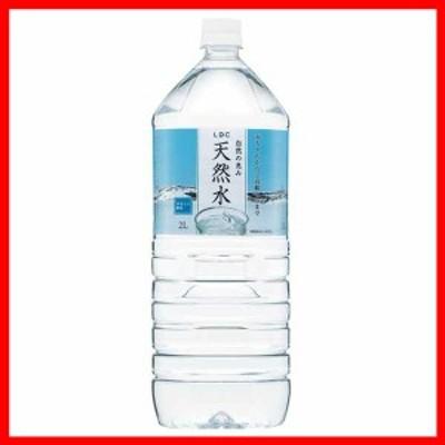 [10%OFFクーポン配布中]LDC 自然の恵み天然水 2L 6本 ライフドリンクカンパニー 水 非加熱 天然水 ミネラルウォーター 災害対策 飲料水