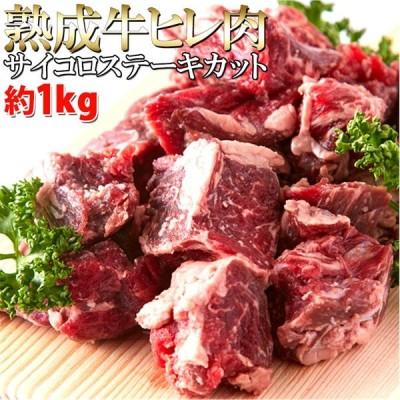 送料無料 60日間熟成 柔らかジューシー 熟成牛ヒレ肉サイコロステーキカット 1kg 冷凍