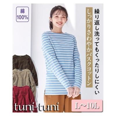 L-10L 綿100%ボーダーボートネックバスクシャツ トップス 30代 40代 50代 女性 秋 春 大きいサイズ レディース