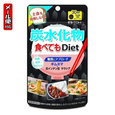 【5個までメール便】炭水化物食べてもDiet (120粒) 井藤漢方 食べてもダイエット