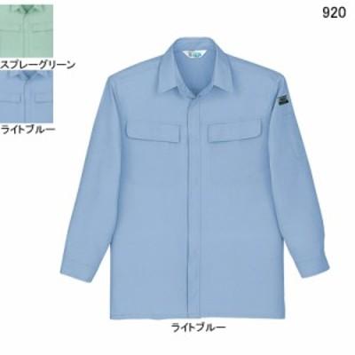 作業服・作業着 自重堂 920 低発塵製品制電長袖シャツ S~LL