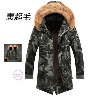 中綿コート メンズ ボアコート ミリタリーコート ダウンコート ファーフード付き 迷彩柄 裏起毛 厚手 防寒 防風 春物 春服