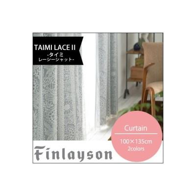 カーテン ドレープカーテン 遮光カーテン 北欧 フィンレイソン レーシーシャット 洗える TAIMI LACE タイミレース カーテン 100×135cm 2重カーテン1枚入