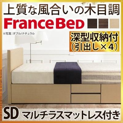 送料無料 フランスベッド フラットヘッドボードベッド グリフィン 深型引出しタイプ セミダブル マルチラススーパースプリングマットレスセット