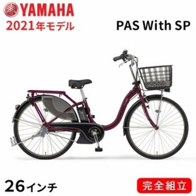 電動自転車 ヤマハ 電動アシスト自転車 26インチ 3段変速ギア パス ウィズ スーパー PAS With SP 2021年モデル PA26DGWP1J バーガンディ