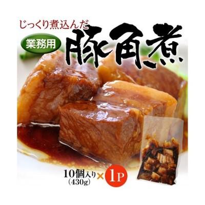 角煮 肉 豚 豚肉 かくに 豚角煮 430g×1袋 業務用 惣菜 豚肉 豚バラ おかず おつまみ 煮豚 冷凍 同梱可能