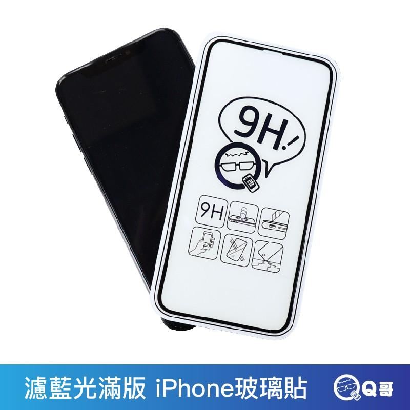 Q哥 抗藍光玻璃貼 滿版玻璃保護貼 適用iPhone 12 SE2 11 Pro Max XR XS X i8 A55