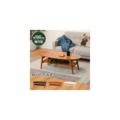 一人暮らしに センターテーブル 折れ脚テーブル / オーバル 楕円 100 muq