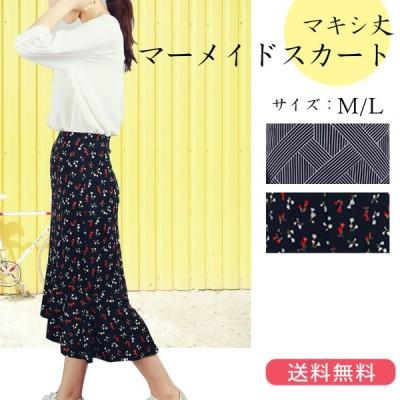 マキシスカート マーメイド 裾フリル 小花柄 ストライプ 広がりすぎず 大人 可愛い ミディアム ロングカジュアル プチプラ