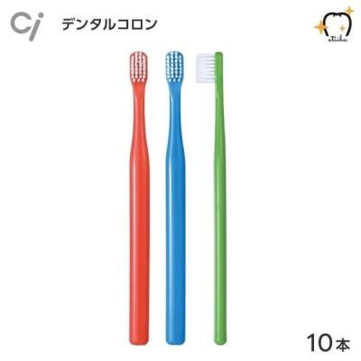 Ci 歯ブラシ デンタコロン オールテーパー毛 M ふつう 10本 メール便送料無料