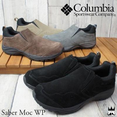 コロンビア Columbia メンズ スリッポン YU3862 セイバーモック ウォータープルーフ ウォーキングシューズ ブラック グレー ブラウン ベージュ 靴