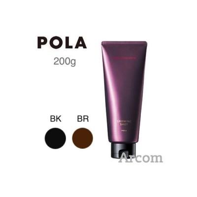 POLA ポーラ化粧品 グローイングショット カラートリートメント 全2色 200g