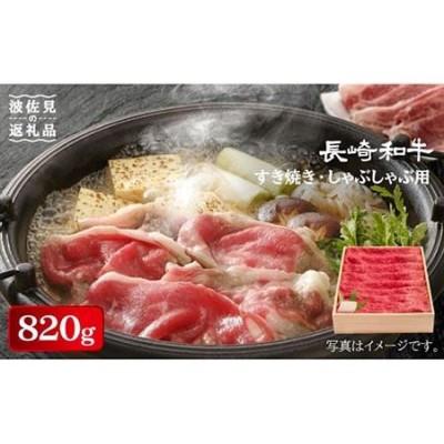 【たっぷり820g】長崎和牛 すき焼き・しゃぶしゃぶ用(ウデ肉・モモ肉) [YA14]