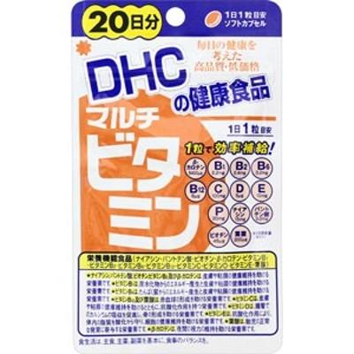 DHC マルチビタミン 20粒(配送区分:B)