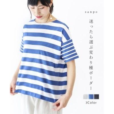 迷ったら選ぶ変わり種 ボーダー トップス 半袖 レディース ファッション プチプラ カジュアル ナチュラル コットン 柄 cawaii sanpo